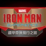 HK_August2016_HKDisneyland-Marvel-Ironman
